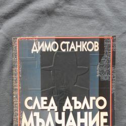 Димо Станков След дълго мълчание. 42 години в българското
