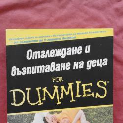 Отглеждане и възпитаване на деца for Dummies - Хелън Браун