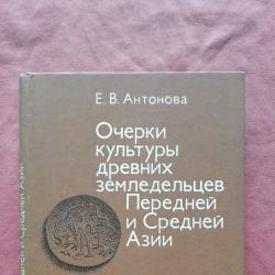 Очерки культуры древних земледельцев Передней и Средней Азии