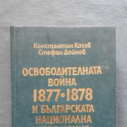 Освободителната война 1877-1878 и Българската национална революция К