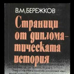 Страници от дипломатическата история - В. М. Бережков