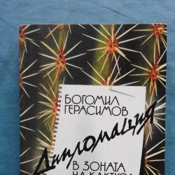 Богомил Герасимов Дипломация в зоната на кактуса
