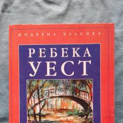 Мислещата тръстика  -  Ребека Уест