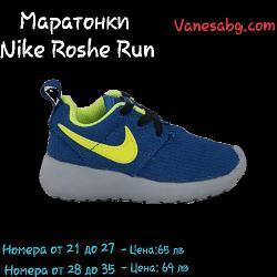 Ликвидация Детски спортни обувки Nike Roshe Run Сини