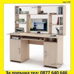 Бюро с надстройка код-1159