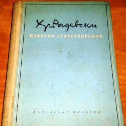 Христо Радевски Избрани стихотворения