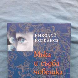 Мъка и съдба човешка - Николай Йорданов