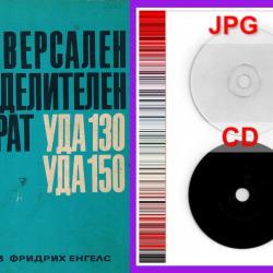 делителен апарат Уда130 Уда150 техническа документация на диск CD