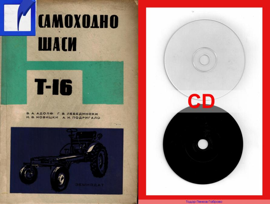 Т - 16 Самоходно шаси - техническа документация