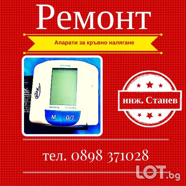 Ремонт на апарати за кръвно налягане