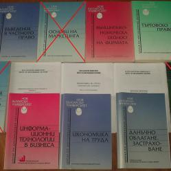 Икономически науки 2 - издания на нов Български Университет
