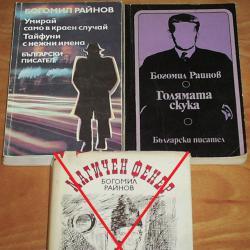 Богомил Райнов книги