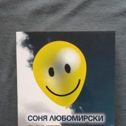 Митовете за щастието Соня Любомирски