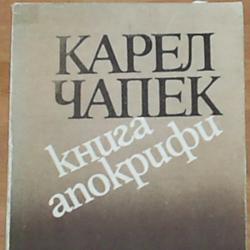 Карел Чапек Книга апокрифи - разкази