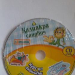 Лот 2 компактдиска с 1 урок по английски ezik