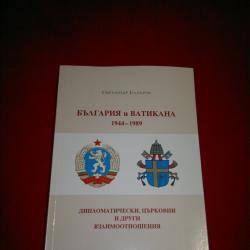 България и Ватикана 1944-1989.