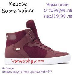 Намаление Мъжки спортни обувки Supra Vaider Бордо