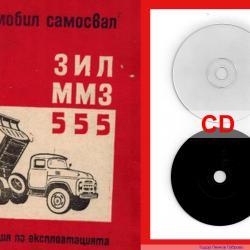 ЗИЛ ММЗ 555 Самосвал техническа документация на диск CD