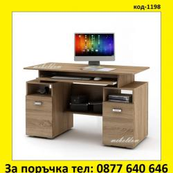 Бюро код-1198