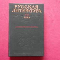 Русская литература XX века. Дооктябрьский период