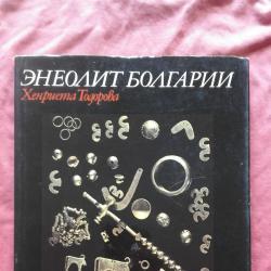 Хенриета Тодорова - Энеолит Болгарии