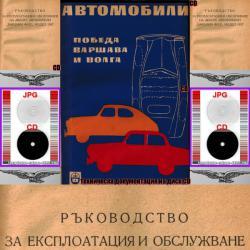 автомобил Варшава техническа документация на диск CD