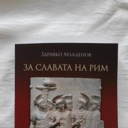 За славата на Рим - Здравко Младенов