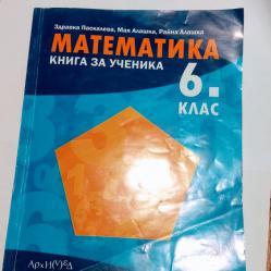 Книга за Ученика Математика 6 Клас Архимед