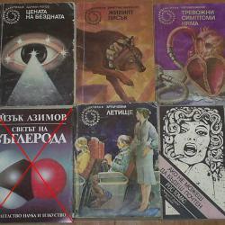 Книги от 1 до 3 лева.