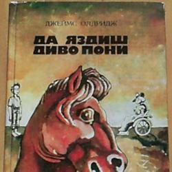 Джеймс Олдридж да яздиш диво пони