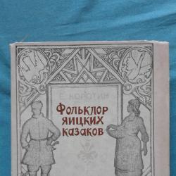 Е. Коротин Фольклор яицких казаков песни, народная проза, детский фо
