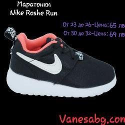 Ликвидация Детски спортни обувки Nike Roshe Run Черно