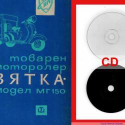 Вятка техн документация товарен моторолер на диск CD