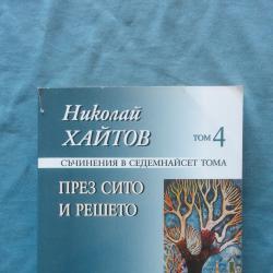 Николай Хайтов  -  Съчинения в седемнайсет тома. Том 4 През сито и реш..