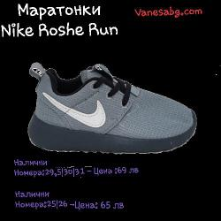 Ликвидация Детски спортни обувки Nike Roshe Run Сиво