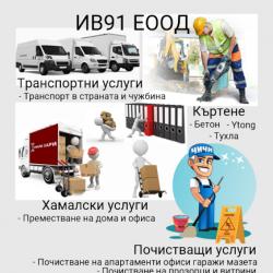 Транспортни Хамалски Почистващи Услуги