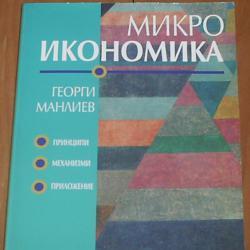 Георги Манлиев Микроикономика