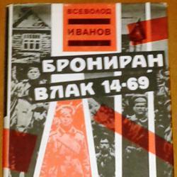 Всеволод Иванов Брониран влак 14-69
