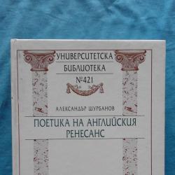 Поетика на английския ренесанс - Александър Шурбанов