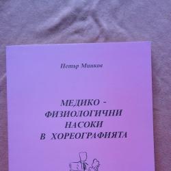Медико - физиологични насоки в хореографията  -  Петър Минков