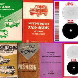 автомобили УАЗ комбинирана техническа документация на диск CD