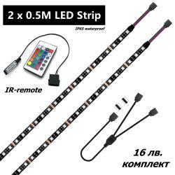 2 броя 50см RGB Led-лента, 4-pin 12v, с контролер и дистанционно