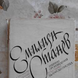 Емилиян Станев  Избрани творби в три тома. Том 1