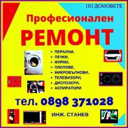 Професионален ремонт на перални, печки, телевизори без почивен ден