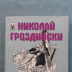 Николай Гроздински  -  Жития на безделници и пропаднали мистици