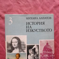История на изкуството. Том 3 - Михаил Алпатов