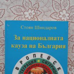 За националната кауза на България  -  Стоян Шиндаров