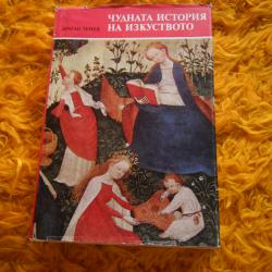 Чудната история на Изкуството-драган Тенев