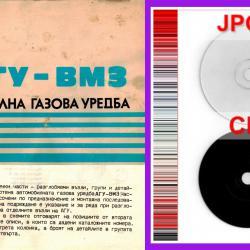 Автомобилна газова уредба ВМЗ - техническа документация на диск