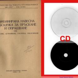 Комбинирана навесна пръскачка ОНК - техническа документация